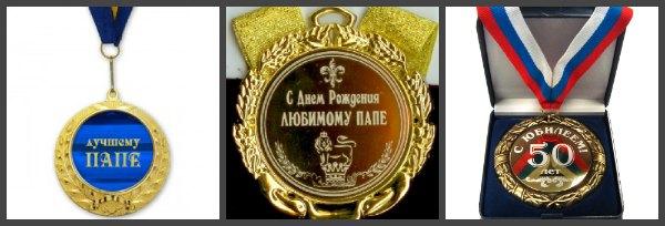 Памятный подарок на юбилей папе 178